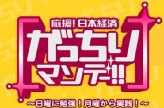 TBS 応援!日本経済がっちりマンデー!! でマイクロナノバブルが紹介されました。